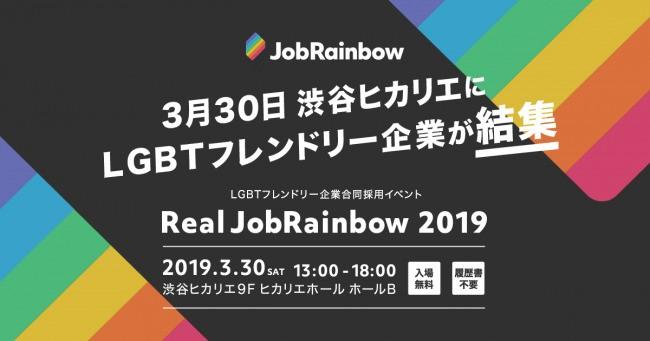 LGBT就職支援のJobRainbowが1000人規模の無料就活イベントを渋谷ヒカリエで開催