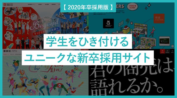 【2020年卒】学生をひき付けるユニークな新卒採用サイト12選