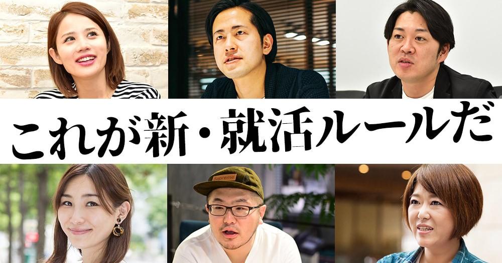 日本の就活システムにモノ申す! 各界で活躍するビジネスパーソンが提唱する「新・就活ルール」