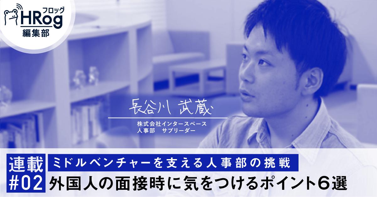 【#02】これから外国籍の人材を受け入れていく企業の人事へ。面接時に気をつけるポイント6選