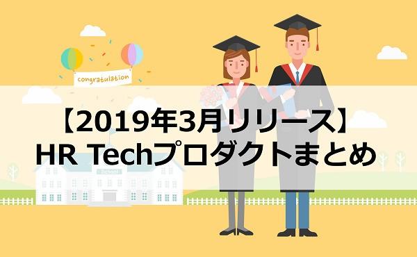 【2019年3月リリース】7つのHR Techプロダクトまとめ