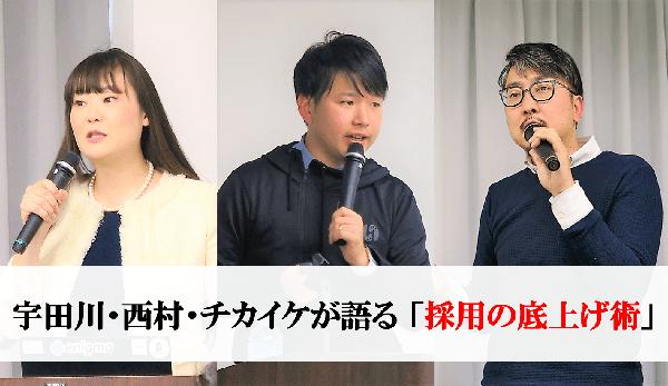 宇田川・西村・チカイケの3名が語る「採用の底上げ術」