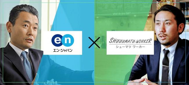 シューマツワーカー、エン・ジャパン株式会社と資本業務提携を締結