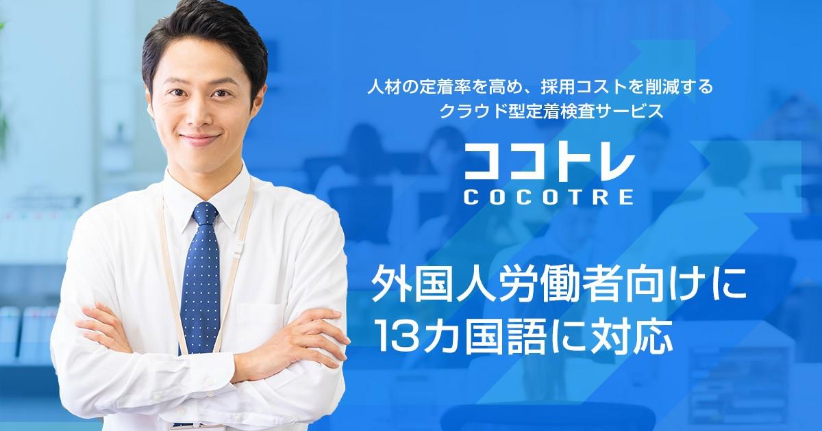 外国人労働者を雇用する企業に朗報!人の内面がわかる「ココトレ」が13言語に対応