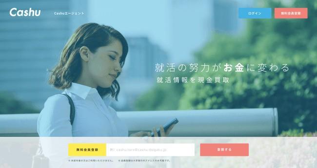 【就活の努力がお金に変わる】エントリーシートや選考体験記などの学生の就活情報を「現金買い取り」するWebサービス「Cashu(キャッシュー)」を、2019年4月1日(月)より提供を開始しました。