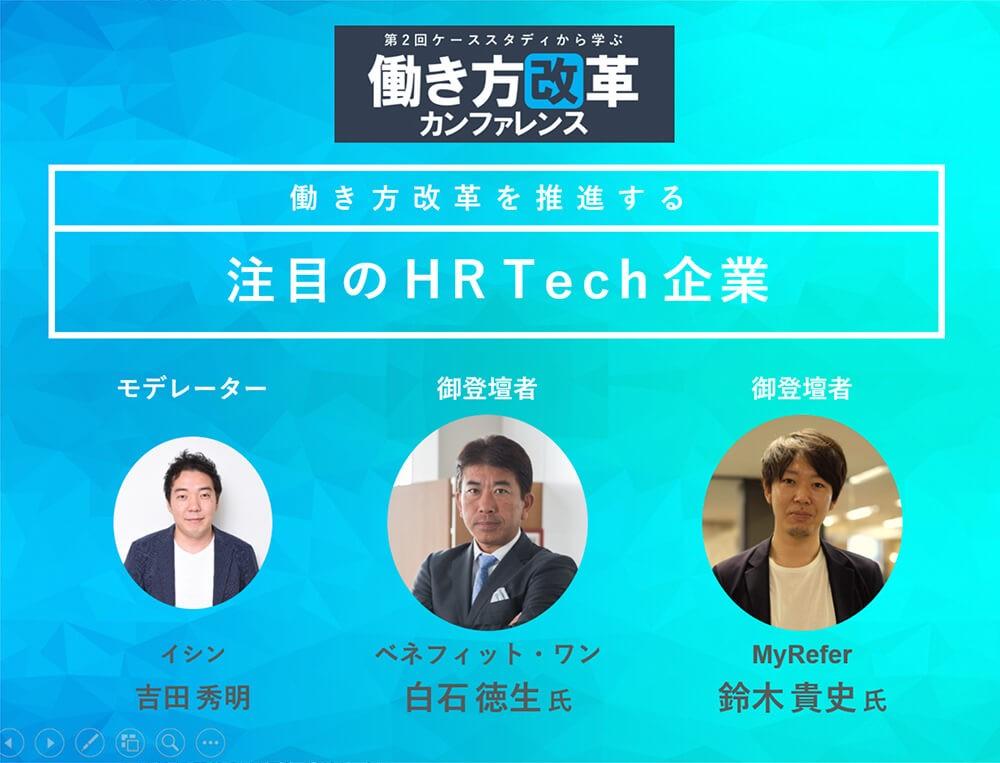 働き方改革の課題をHR Techで解決!『日経 働き方改革カンファレンス』潜入レポート