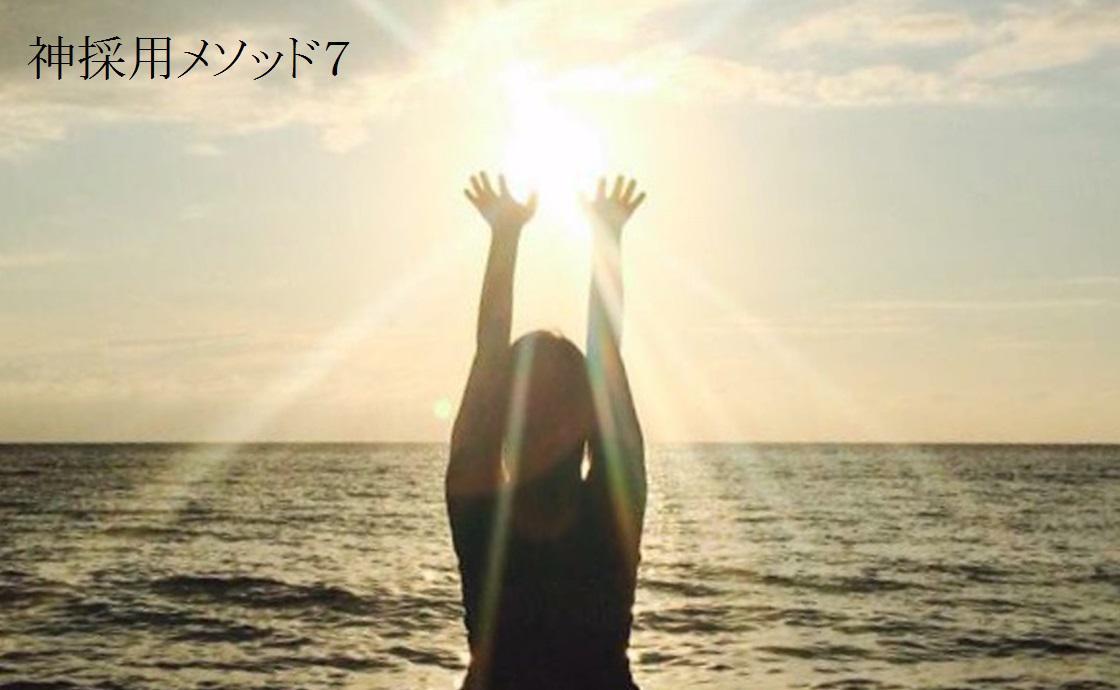 【応募殺到「神採用」の10ヵ条】 -その7- 職場力で親心を掴め!