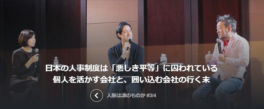 日本の人事制度は「悪しき平等」に囚われている 個人を活かす会社と、囲い込む会社の行く末