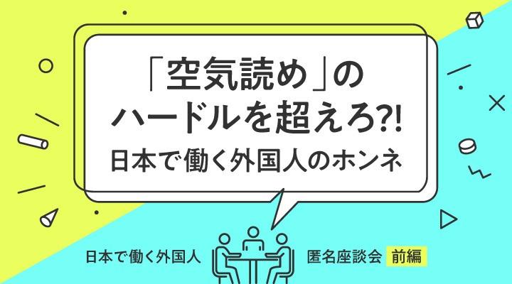 「空気読め」のハードルを超えろ?! 日本で働く外国人のホンネ