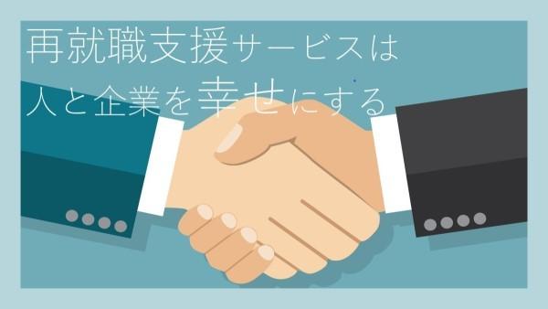 再就職支援サービスは人と企業を幸せにする【5つの人材会社も紹介】