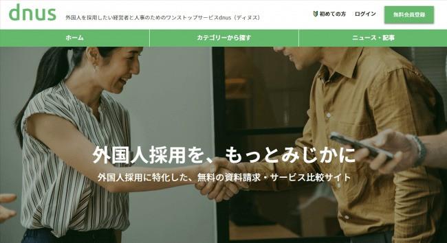 【dnus】外国人を採用したい経営者と人事のための比較・検索・資料請求サイトdnus(ディヌス)をDOC株式会社が提供開始!
