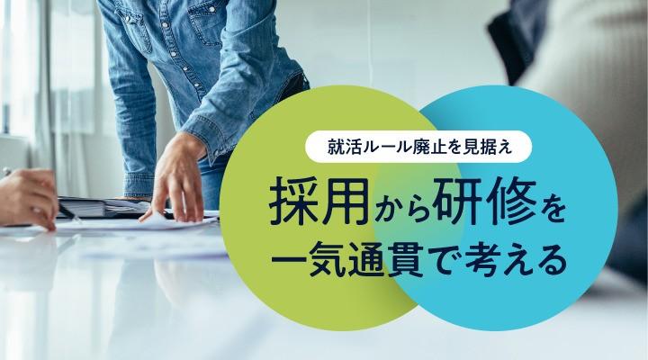 就活ルール廃止を見据え、採用から研修を一気通貫で考える