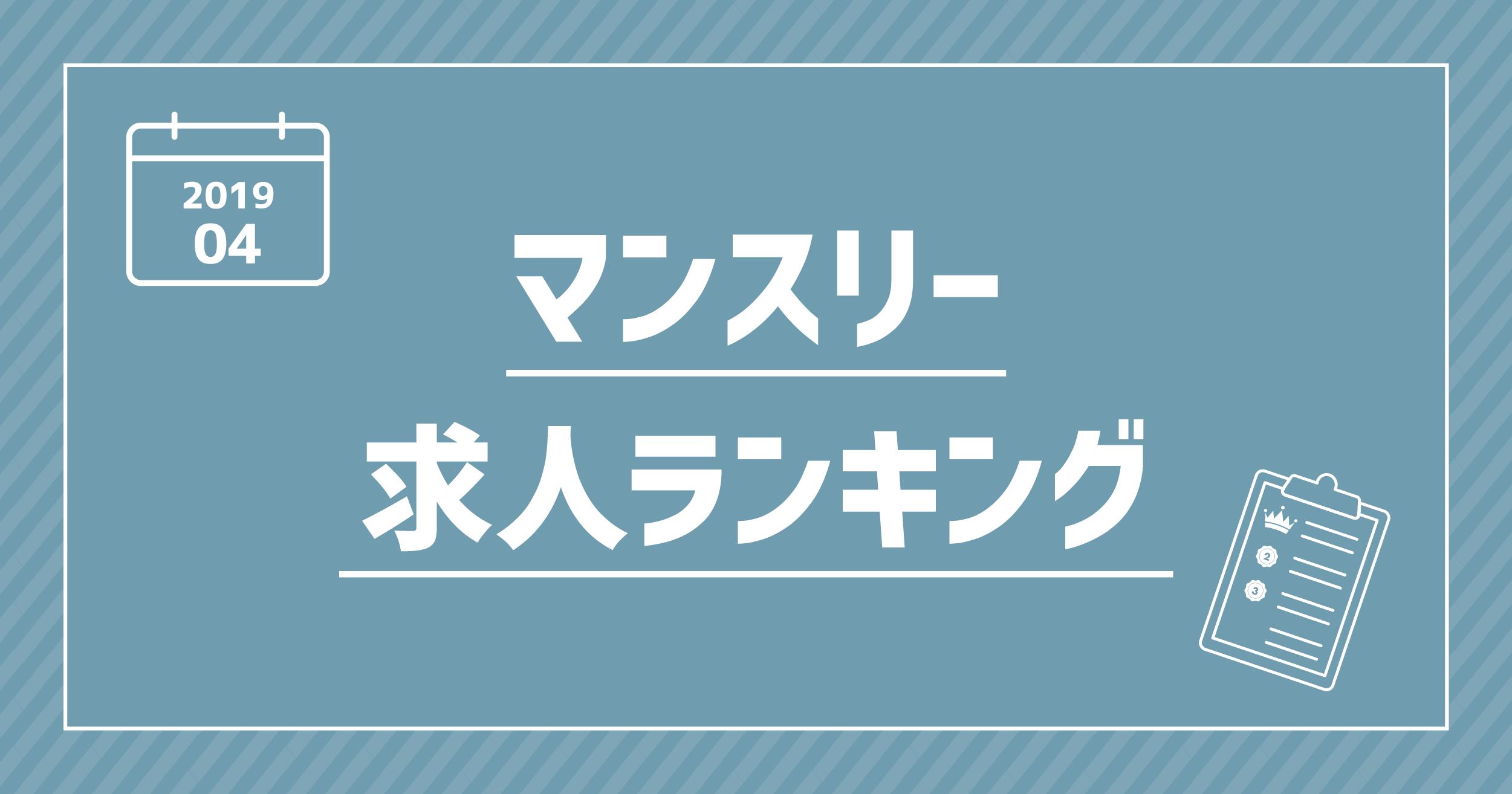 【2019年4月】マンスリー求人ランキング(求人掲載件数・平均給与額)