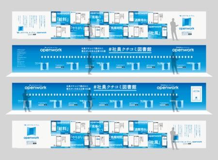 「社員クチコミ図書館」を本日(5月27日)より期間限定で新宿にオープン