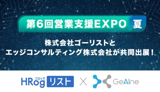 株式会社ゴーリスト、「第6回営業支援EXPO 夏」にエッジコンサルティング株式会社と共同出展