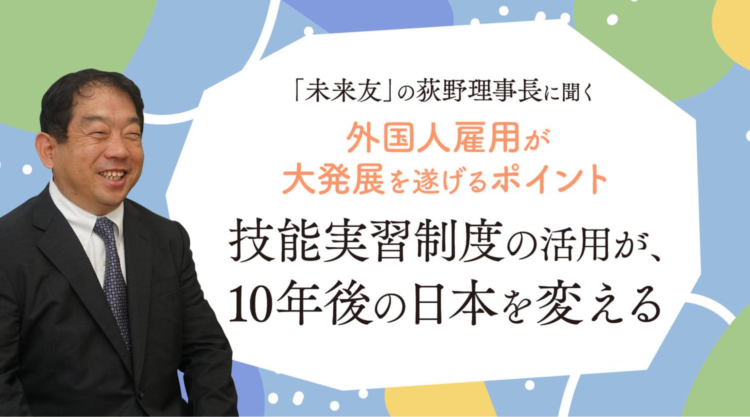 技能実習制度の活用が、10年後の日本を変える