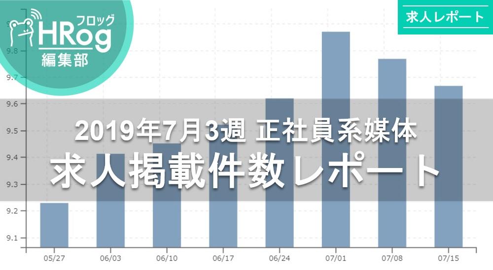 【2019年7月3週 正社員系媒体 求人掲載件数レポート】昨対比135%の高水準!