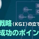 営業戦略(KGI)の立て方と戦略成功のポイントは?