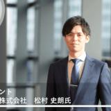 【新卒MVP特集#01】主語を自分からチーム、サービスへ|レバレジーズ・松村史朗氏