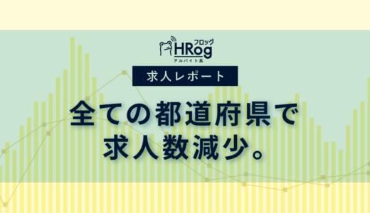 【2019年8月2週 アルバイト系媒体 求人掲載件数レポート】全ての都道府県で求人数減少。