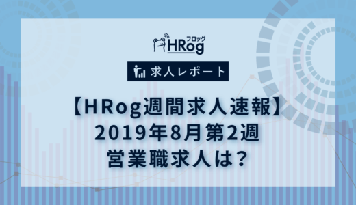 【HRog週間求人速報】2019年8月第2週の営業職求人は?