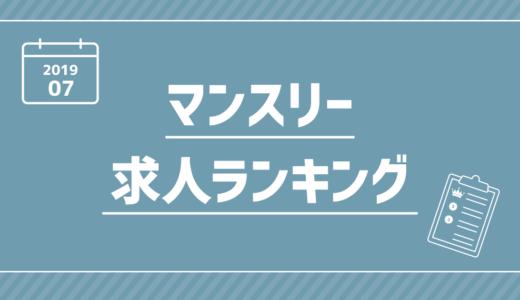 【2019年7月】マンスリー求人ランキング(求人掲載件数・平均給与額)