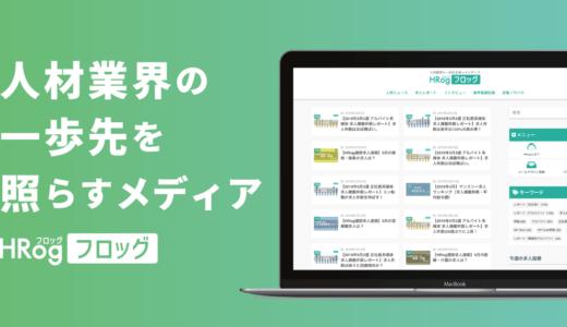 人材業界のためのwebメディア「HRog(フロッグ)」がサイトコンセプトを一新し、8月20日にリニューアル