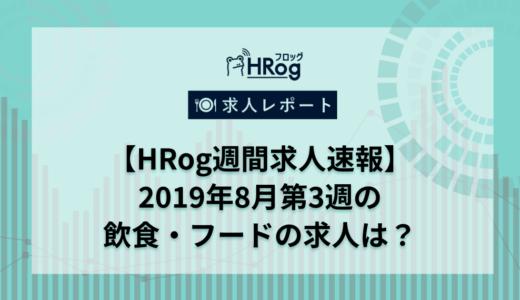 【HRog週間求人速報】2019年8月第3週の飲食・フードの求人は?
