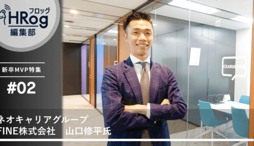 【新卒MVP特集#02】できる人から徹底的に学び続ける ネオキャリアグループ・山口修平氏