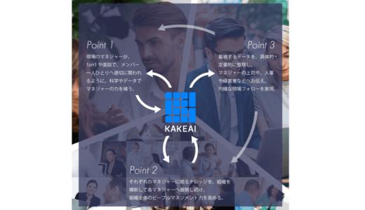 AI Cloud system「KAKEAI」を正式リリース!現場マネジャーのピープルマネジメント・メンバーマネジメント力を補い現場フォローを支援