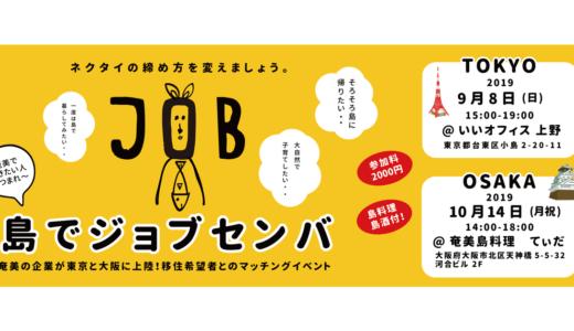 奄美への移住希望者に向けた職業支援イベント「島でジョブセンバ2019」。東京と大阪で開催!