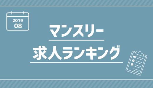 【2019年8月】マンスリー求人ランキング(求人掲載件数・平均給与額)