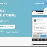 完全無料で利用できる就活マッチングサービス「ハントバンク」をリリース