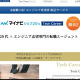 株式会社マイナビワークスが20代エンジニア特化型転職エージェントサービス『マイナビジョブ20's Tech Career』を開始