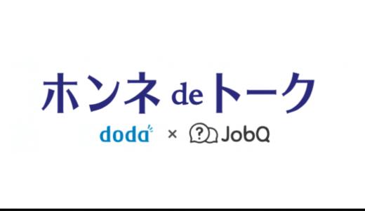 キャリアや転職に特化した匿名相談サービス「JobQ」と転職サービス「doda」によるコラボイベント「ホンネdeトーク」が2019年10月10日(木)に開催