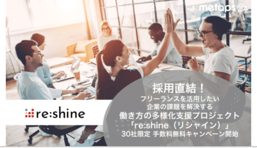 働き方の多様化支援プロジェクト「re:shine(リシャイン)」が30社限定で手数料無料キャンペーンを開始、フリーランス活用を支援