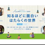 『CAMP SUMMIT 2019』トークセッション登壇者決定!令和時代の就活に向け、学生が多様な「はたらく」を知る最初の一歩を目指す