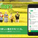 株式会社マイナビ、農業を始めたい人と農家をつなぐ人材マッチングアプリ『農mers(ノウマーズ)』を正式リリース