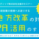 派遣会社向けセミナー「働き方改革の対策 RPA活用のすゝめ」を9月26日(木)東京で介在。ディップ株式会社主催