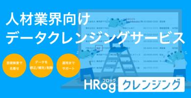 HRogシリーズでHRビッグデータ事業を展開するゴーリスト、人材業界向け法人データクレンジングサービス「HRogクレンジング」をリリース