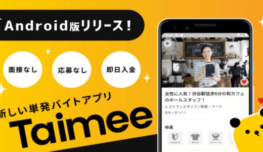 すぐに働けて、すぐにお金がもらえる! 日本初のワークシェアアプリ「タイミー」をAndroid版でリリース開始