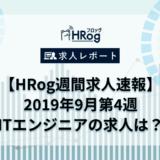 【HRog週間求人速報】 2019年9月第3週 ITエンジニアの求人は?