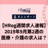 【HRog週間求人速報】2019年9月第2週の医療・介護の求人は?