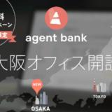 株式会社ROXXが大阪にオフィス開設、 関西地区の人材紹介会社を対象に先着100社限定の無料お試しキャンペーンを開始