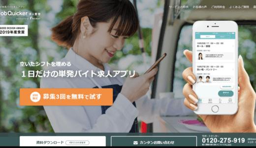 単発バイトマッチングアプリ「Job Quicker」が首都圏一都三県で提供開始、リクルートジョブズ