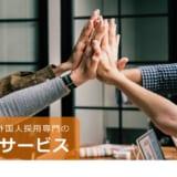 日本で働きたい外国人採用専門のスカウトサービス「jopus scout」が人材紹介会社向けプランをリリース。