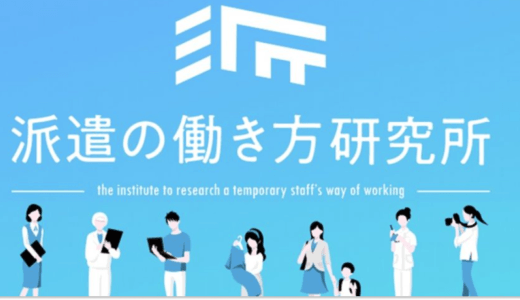 エン・ジャパンが『派遣の働き方研究所』設立