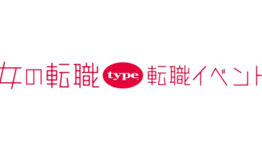 長く働きたい女性のための転職イベント『女の転職type 転職イベント』を2019/11/2(土)渋谷ヒカリエにて開催
