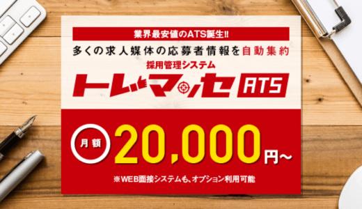 採用戦略研究所が応募者管理ツール「トレマッセ-ATS」リリース、月額2万円から利用可能