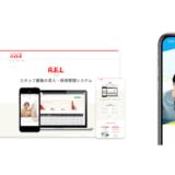 ディップ株式会社がホームページ作成から採用管理までをフォローする『A.E.L』をリニューアル